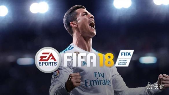 《FIFA 18》全球销量超2400万  系列总销量超2.6亿