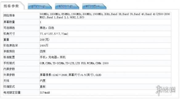 苹苹果iphone xr/xs/xs max入网工信部 详细配置公布