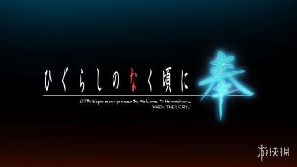 《寒蝉鸣泣之时 奉》将登陆PS4?M.ZAKKY推特:要加油制作新曲了