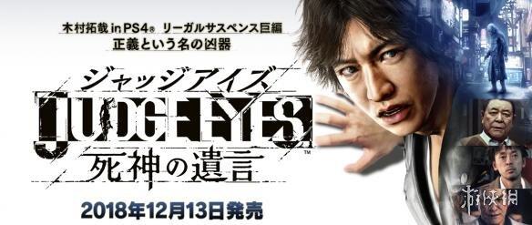 日本实力艺人MCU出演《审判之眼:死神的遗言》新角色