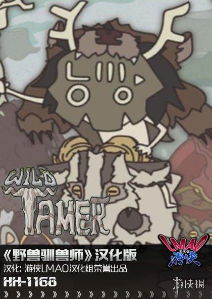 沙盒游戏《野兽驯兽师》LMAO安卓汉化版下载发布!