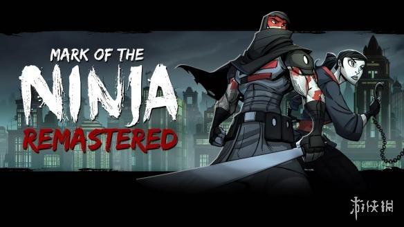 《忍者之印:重制版》将于10月发售 最新预告片发布