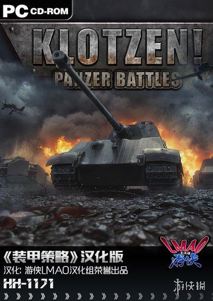 《装甲策略》LMAO 全文本汉化内核补丁下载发布!