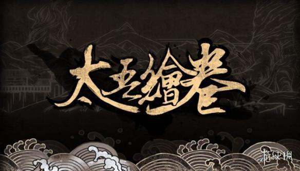 《太吾绘卷》官方发微博致谢 并公布详细新内容计划