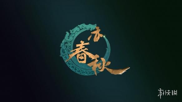 国产仙侠风ARPG《亦春秋》新预告片公开!沉寂一年官网上线