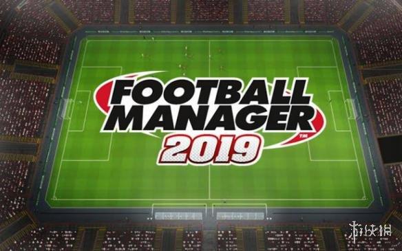 《足球经理2019》首批官方信息披露!多系统翻新,首获德甲德乙授权!
