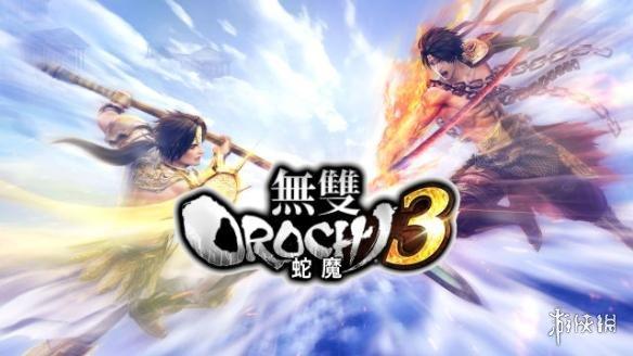 《无双大蛇3(Musou Orochi 3)》首批出货消化率高达91.15%