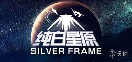 国产精品太空战斗机游戏《纯白星原》即将上架Steam