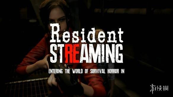 《生化危机2:重制版》制作人采访:丧尸制作方面多次努力 玩家可以享受360度的听觉体验