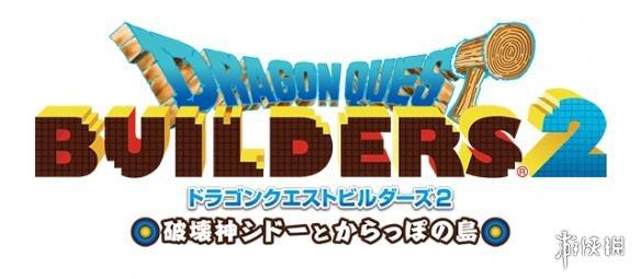 """新挑战!《勇者斗恶龙:建造者2》增加""""建造者谜题"""""""