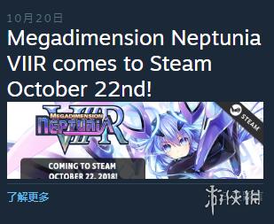 支持VR!《新次元海王星VIIR》10月22日登陆Steam平台