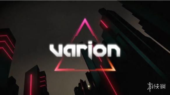 多人街机游戏《Varion》11月9日登陆Steam 支持简中