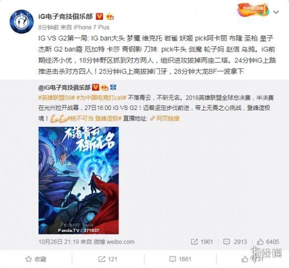 """王思聪现场助战IG 定制""""100%胜率的烬""""战袍加buff"""