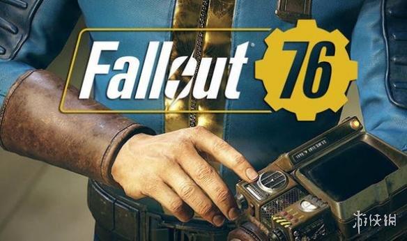 B社模糊否认玩家在辐射76测试版中可以轻松作弊开挂