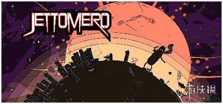 独立游戏《Jettomero:宇宙英雄》将登陆Switch平台