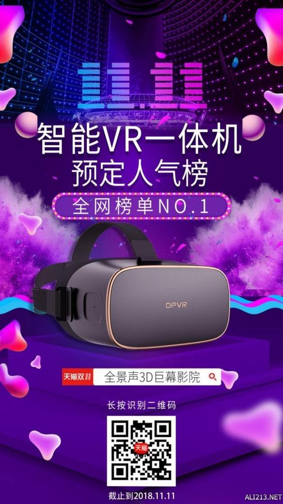 没有悬念!智能VR一体机预定人数No.1——大朋VR全景声3D巨幕影院