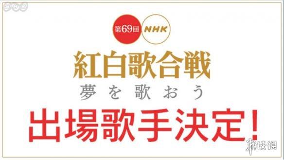 日本nhk第69回红白歌会出场歌手公布!