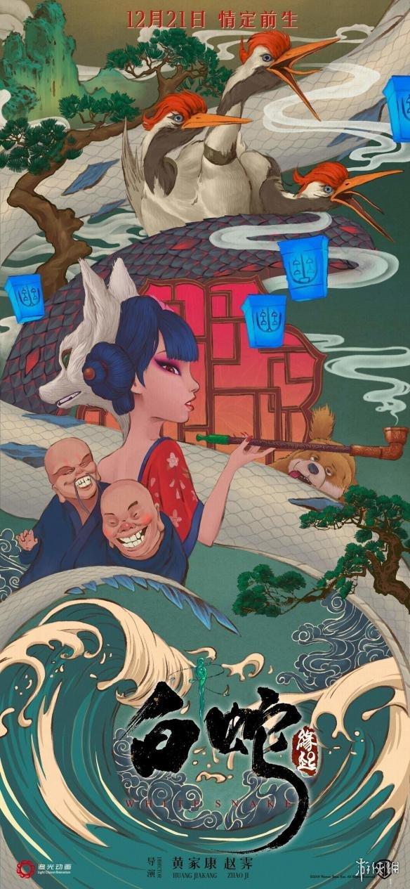 """动画电影《白蛇:缘起》""""众妖贺岁""""中国风海报 经典白蛇领衔一众新妖!"""