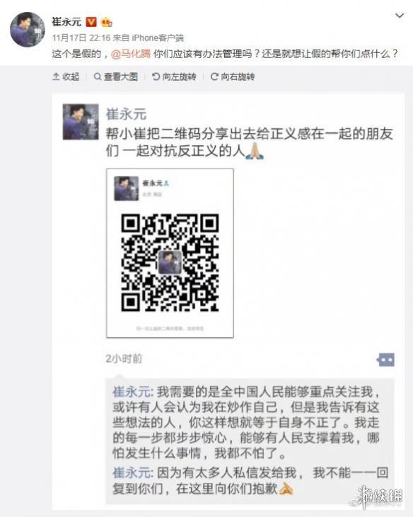 崔永元举报冒充自己的假微信账号 官方:已对其封号!