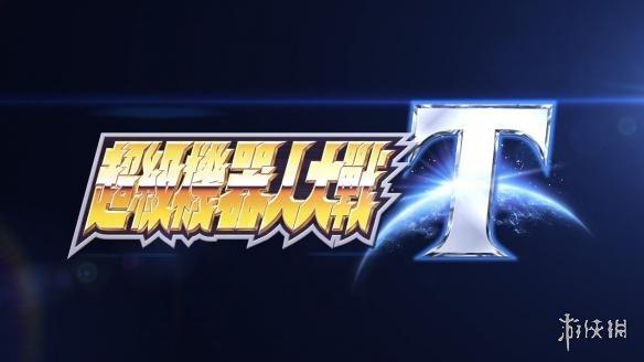 (转载自游侠网)《超级机器人大战T》官方繁体中文确认!首支中文预告及参战作品公布