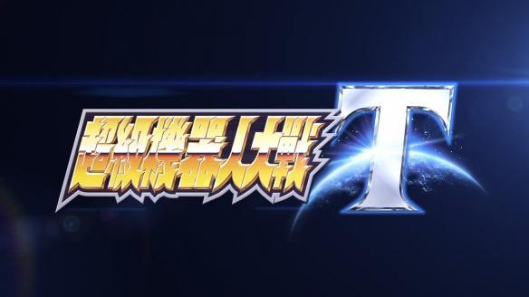 全新世界观!系列新作《超级机器人大战T》专题站上线