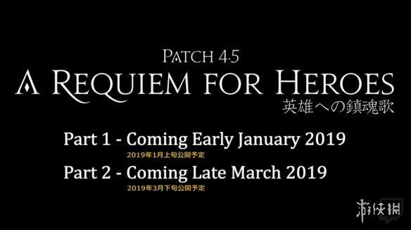 《最终幻想14》4.5版《致英雄的镇魂歌》即将上线