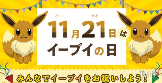 伊布的纪念日!日本纪念日协会定11月21日为《伊布之日》!