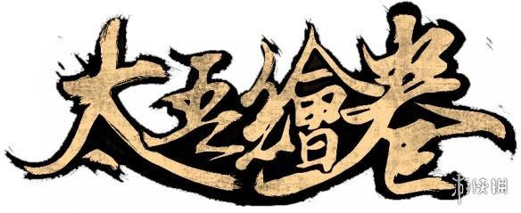 《太吾绘卷》11月23日大更新介绍!慈母手中线,游子身上衣!