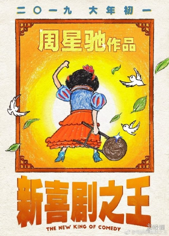 周星驰《新喜剧之王》确认于正月初一震撼来袭!神秘海报及剧照公布!