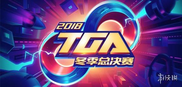 腾讯TGA2018冬季总决赛《英雄杀》大奖赛落下帷幕!