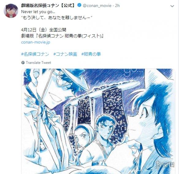 海报找回来了!《名侦探柯南:绀青之拳》发布定档时间