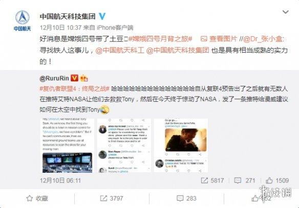 嫦娥四号带了土豆去太空!中国航天回应拯救钢铁侠