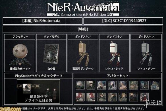 "PS4/PC《尼尔:机械纪元》""年度版""将推出 包含游戏DLC以及各种游戏特典等"