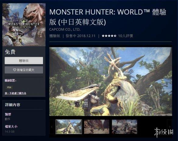 《怪物猎人世界》免费体验版上架港服PS商店 限定期间可游玩正式版大部分内容