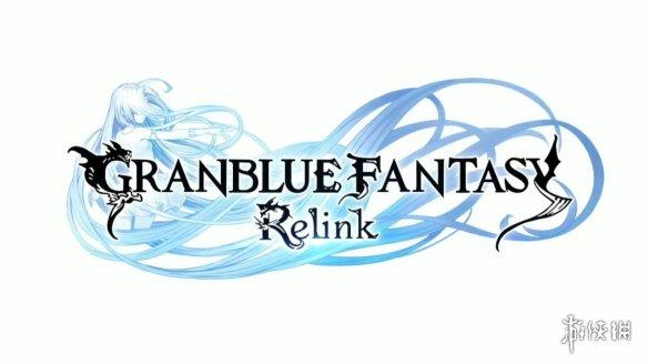 《碧蓝幻想Project Re: Link》15分钟超长实机演示 多人巨型BOSS战