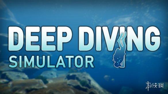 《深海潜水模拟器》将于19年4月登陆Steam平台 迄今为止最现实、最沉浸式的潜水模拟器