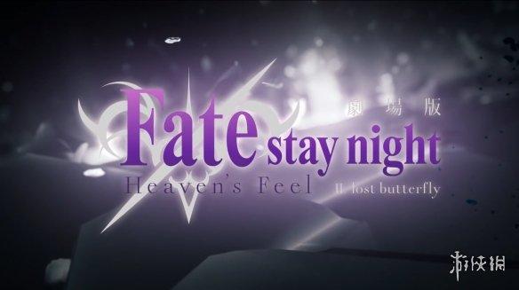 剧场版《Fate/stay night Heaven Feel》正式预告发布