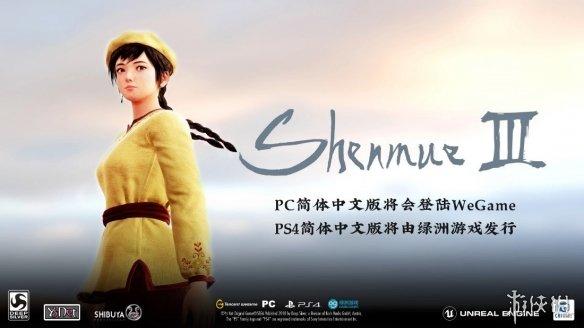 《莎木3》PC简体中文版将登陆腾讯WeGame平台!