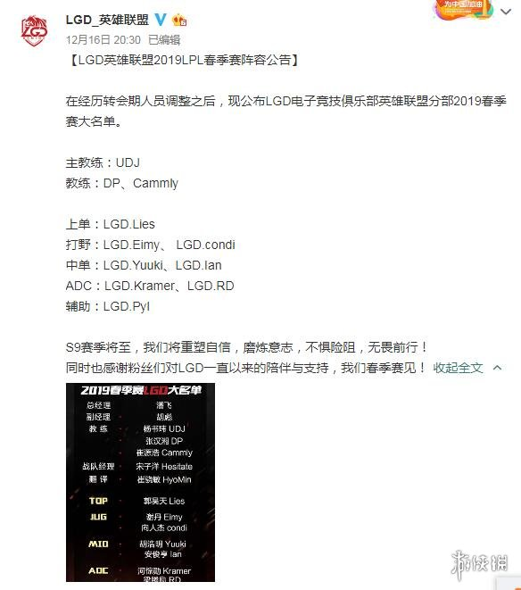 LGD发布新赛季大名单 Condi赫然在列引网友热议!