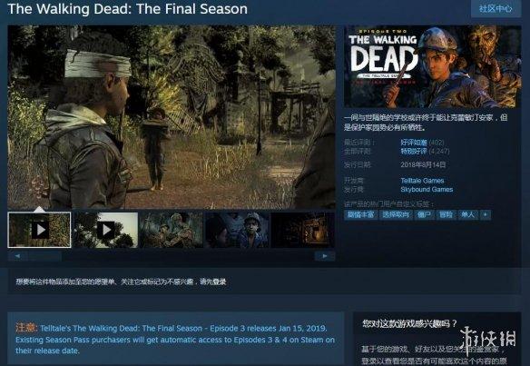 行尸走肉:最终季将成为Epic商城独占作品 已购买玩家仍可在原平台获取!