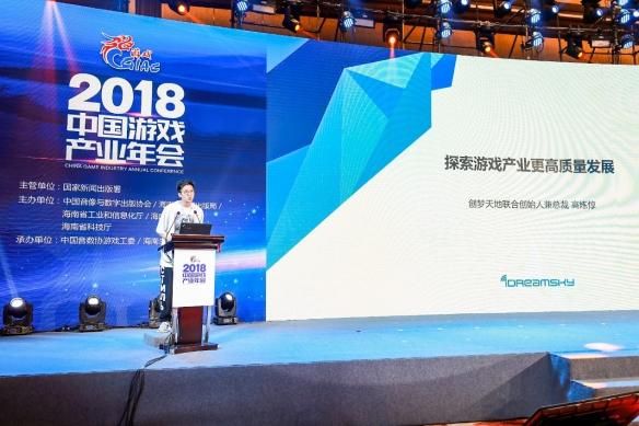 2018中国游戏产业年会创梦天地总裁高炼惇发表演讲:探索游戏产业更高质量发展