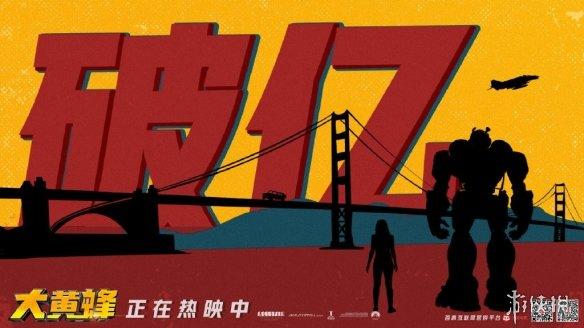 电影《大黄蜂》上映首日票房破亿 豆瓣评分为7.5!