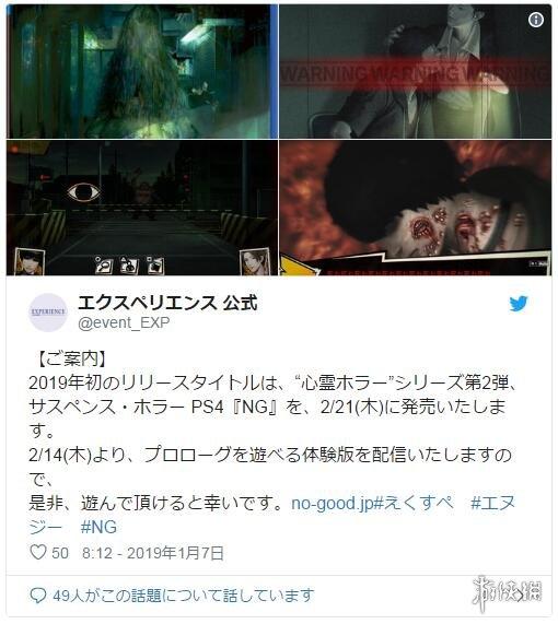 PS4版恐怖游戏《NG》将在2月14日推出体验版 心灵恐怖系列游戏第二弹