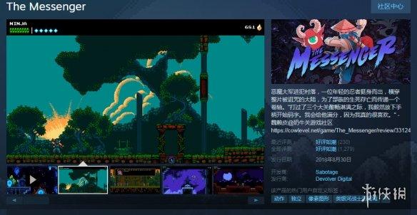 后续可能有大DLC!《信使》首个免费DLC即将更新!