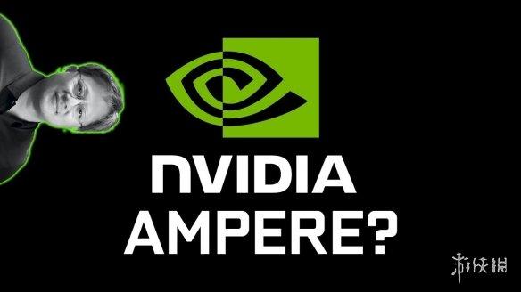 """传闻:英伟达""""安培""""显卡2020年发售 AMD""""仙后座""""显卡将于今年7月发售"""