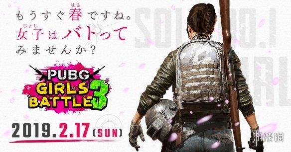 日本《绝地求生》女子大赛将在2月17日举办 只有小姐姐能来 女装大佬都不行哦