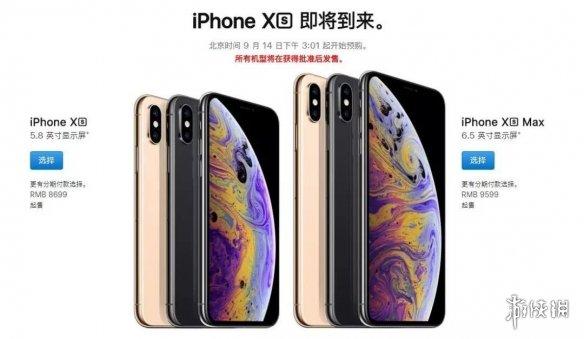 苹果求生欲很强!iPhoneX/XS等多款产品在中国市场降价