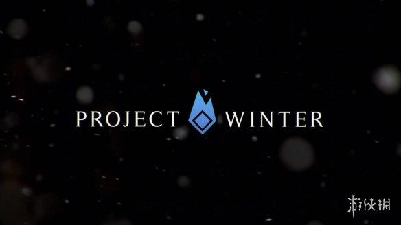 多人生存游戏《Project Winter》将于2019年第一季度开启Steam抢先体验