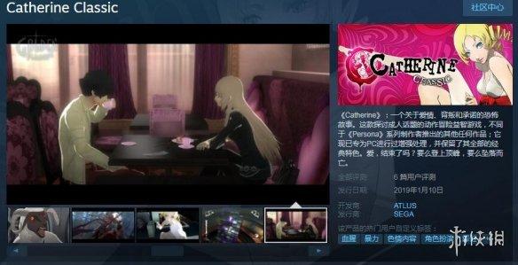 《凯瑟琳》PC版官宣后已登陆Steam!售价125元暂无中文!