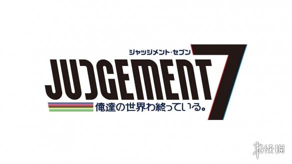 PS4/Switch《Judgement7 我们的世界走向终结。》宣传片公布 侵蚀现实世界的游戏